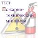 Пожарно-технический минимум by Naty