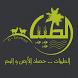 الطيبات Al-Tayebaat