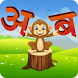 Marathi Barakhadi - Kids App by Tiger Queen Apps