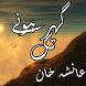 Ghar Hony Tak by Urdu Novels And Books