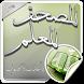 المصحف المعلم بأعذب الأصوات by Way 2 allah