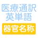 医療通訳の試験対策にも 医療通訳英単語 器官名称編クイズ by awesomelife