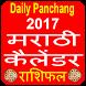Marathi Calendar 2018 by CalendarCraft