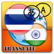 Thai To Hindi Translator by World Translate App Store