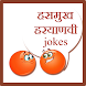 Hasmukh Haryanavi Jokes by bazegard