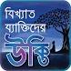 বিখ্যাত ব্যাক্তিদের সমূহ-bangla bikkhato ukti-ukti