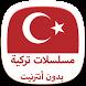 أفلام ومسلسلات تركية - Prank by AKAMIDEV