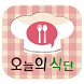 오늘의 식단 by STARSUNMOON
