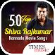 50 Top Shiva Rajkumar Kannada Movie Songs by Times Music