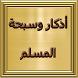 أذكار وسبحة المسلم by TopToApp