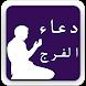 دعاء الفرج MP3 by mokarmhikora