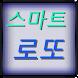 스마트 무료 로또[LOTTO 6/45] 추첨기