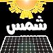 شمس - الطاقة الشمسية by Anwar Ahmed Al-Haddad
