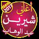 أغاني شيرين عبد الوهاب 2017 by big2boss