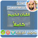 عبدالله الجهني بدون نت by القران الكريم بدون انترنت - Quran No Internet