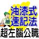 油漆式速記法-超左腦句型公職考試 by 榮欽科技
