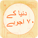 Dunya Ke 70 Ajoobe by Faheem Beigh
