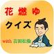 花燃ゆクイズ by kmcorp
