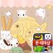 노랑박스 냥이 겨울먹거리 카카오톡 테마 by iConnect
