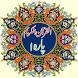 القران الكريم Para 1 - 16 Lines Rangeen Tajweedi by MarkazIslam