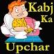 Kabj Ka Upchar Aur Ilaj Videos