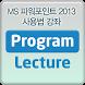 MS 파워포인트 2013 사용법 강좌 강의