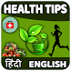 Health & Fitness Tips (Lifestyle Guide) by HJ Solution