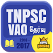TNPSC VAO Exam Quiz VAO Exam Test Practice Tamil by Apps Arasan