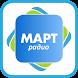 Радио Март by Alexey Chegleev