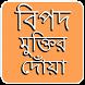 বিপদ থেকে মুক্তির দোয়া by Bd Apps House