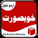 Khoobsurat - Urdu Novel by GlowingApps
