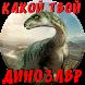 Тест: Какой твой Динозавр? by doubleR