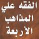 الفقه على المذاهب الأربعة by marqoom.org