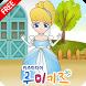 루미키즈 유아동화 : 신데렐라(무료) by MOKENTO
