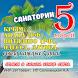 Турфирма 5 морей by AnikaDeveloper