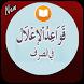 Nahwu Shorof Bahasa Arab
