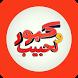 كبور و الحبيب Kabour o'Lhbib by Alwan