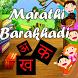 Marathi Barakhadi