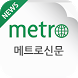 메트로신문 by 메트로미디어