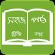সহজ পাঠ (দ্বিতীয় ভাগ): Sahaj Path 2
