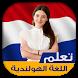 تعلم اللغة الهولندية بدون نت by BnjDev