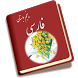 فارسی پنجم دبستان by ARS NETWORK (M) SDN BHD