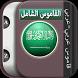 القاموس العربي بدون نت by LAQMED