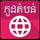 Khmer Postal Code by Kode4U