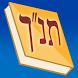 "Tanach תנ""ך תורה/נביאים/כתובים by RustyBrick"
