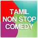 Tamil Comedy Videos by supersongs