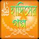 হাদিসের গল্প Hadiser Golpo by Apps House Soft