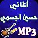 جديد حسين الجسمي-Hosin jasmi by ffpir