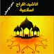 اناشيد زفات عروس و افراح اسلامية by mohammed dawoud