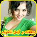 مطلقات و أرامل للتعارف 2017 by Zaka Ht